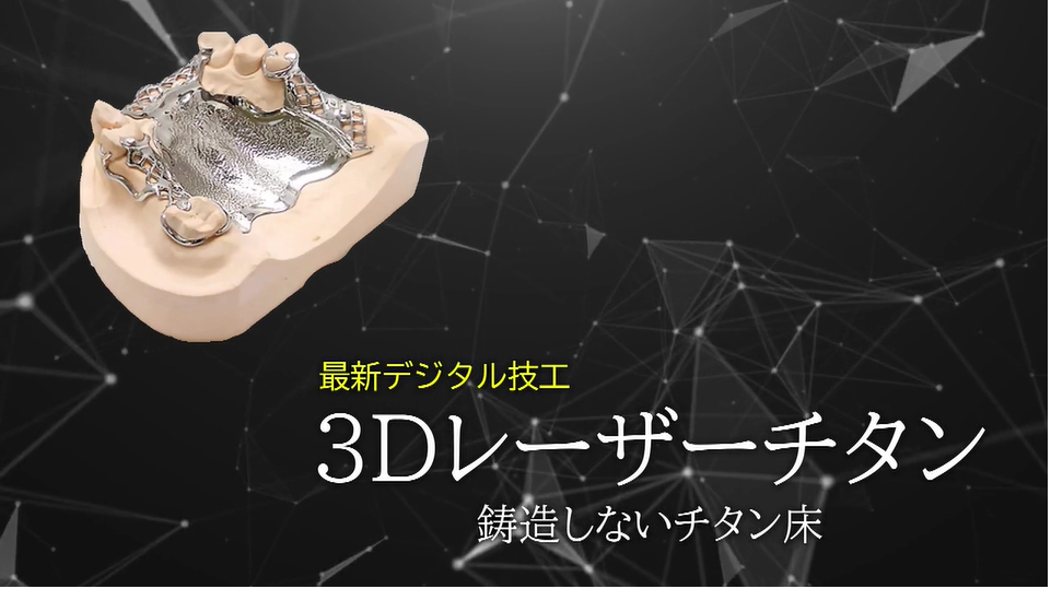 鋳造欠陥ナシ!3Dレーザーチタン床の紹介(無料動画)