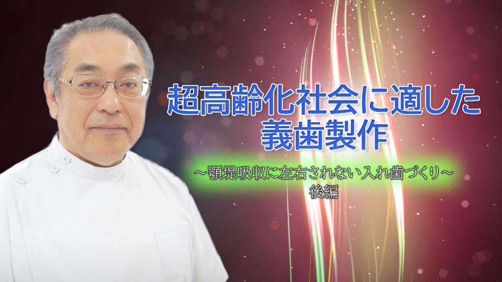 田中五郎先生 「超高齢社会に適した義歯作製の真髄(後編)」
