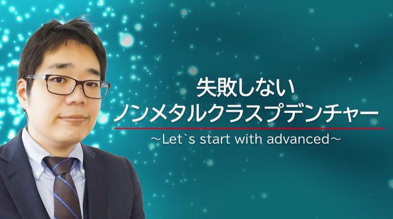 失敗しないノンメタルクラスプデンチャー 応用編(無料動画)
