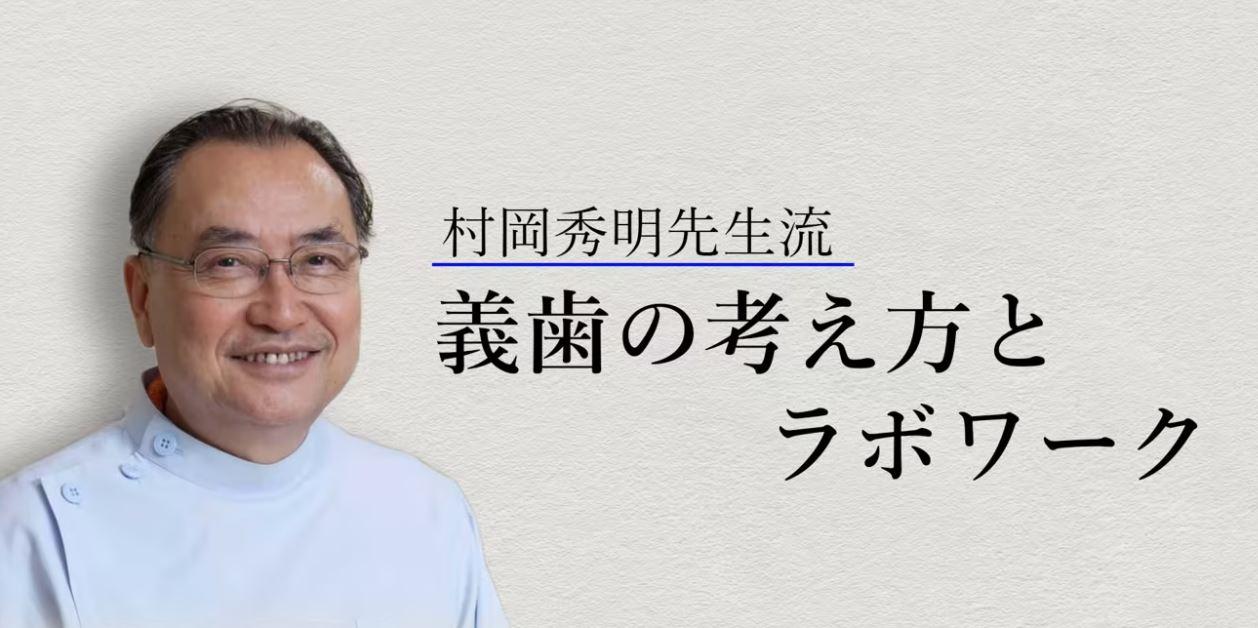 村岡秀明先生流「義歯の考え方とラボワーク」